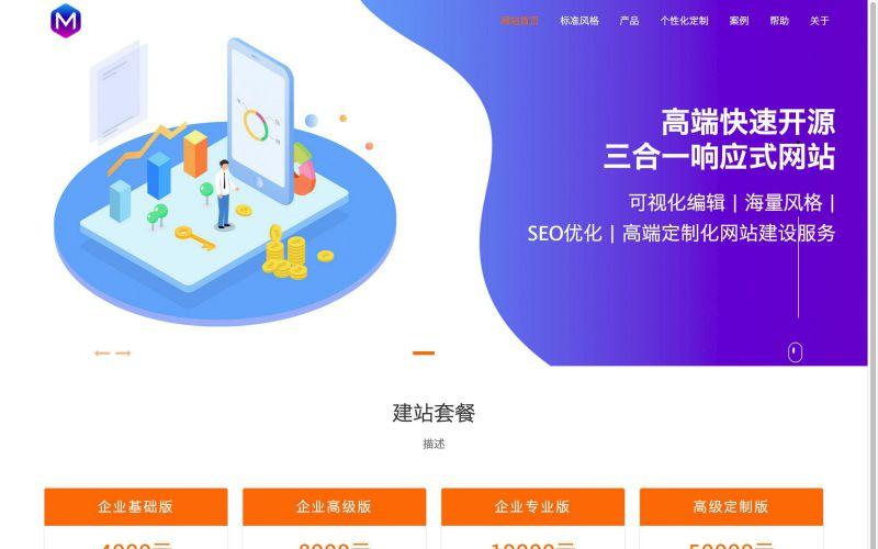 网络建站公司网站模板,网络建站公司网页模板,网络建站公司响应式模板