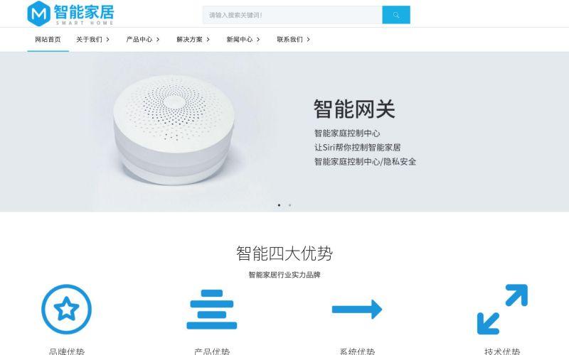 智能家居产品网站模板,智能家居产品网页模板,智能家居产品响应式模板