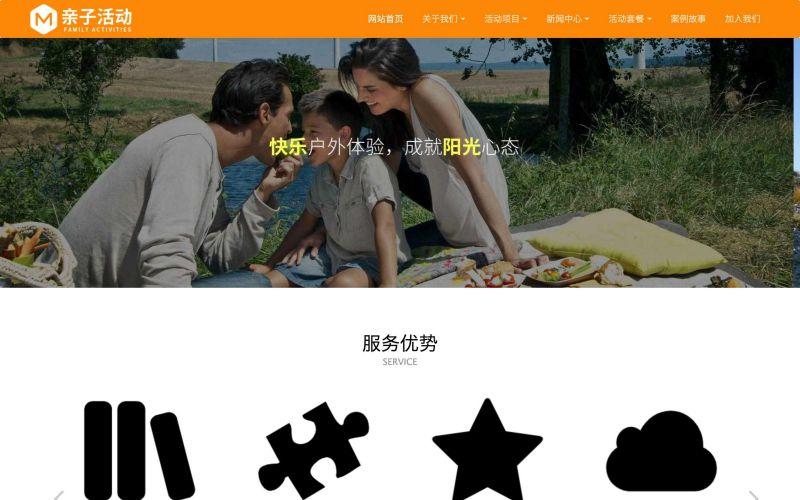 亲子活动策划基地网站模板,亲子活动策划基地网页模板,亲子活动策划基地响应式模板