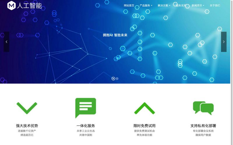 AI人工智能平台网站模板,AI人工智能平台网页模板,AI人工智能平台响应式模板