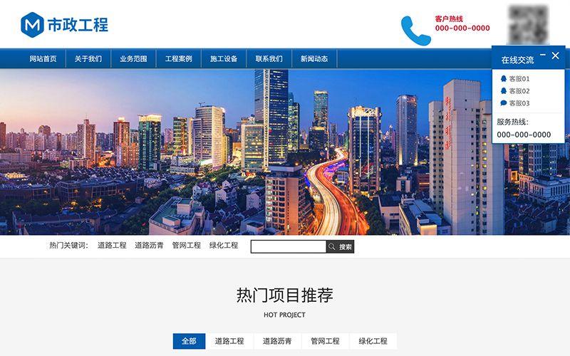 市政道路工程企业网站模板,市政道路工程企业网页模板,市政道路工程响应式模板