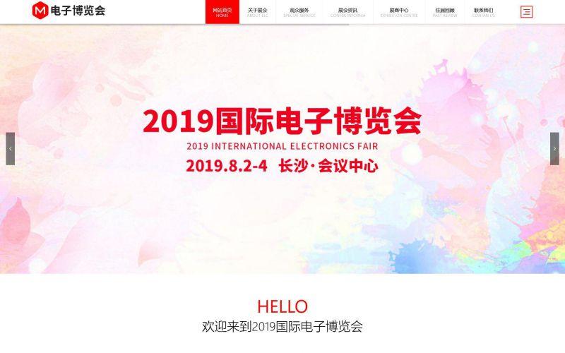 消费电子展览会网站模板,消费电子展览会网页模板,消费电子展览会响应式模板