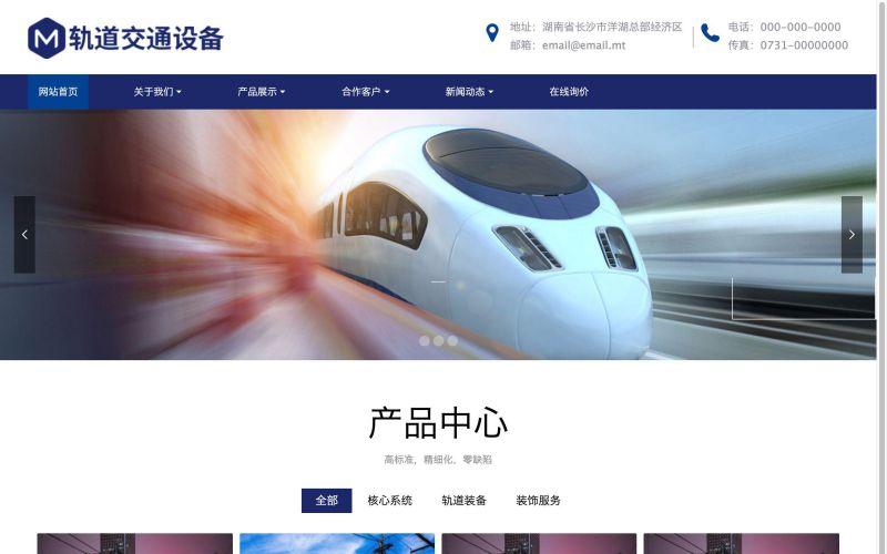 轨道交通设施公司网站模板,轨道交通设施公司网页模板,轨道交通设施公司响应式模板
