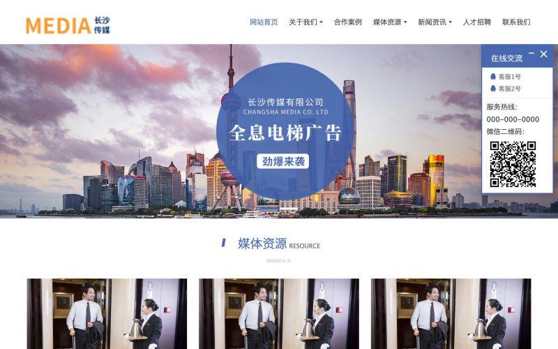 小区电梯广告公司网站模板,小区电梯广告公司网页模板,小区电梯广告公司响应式模板