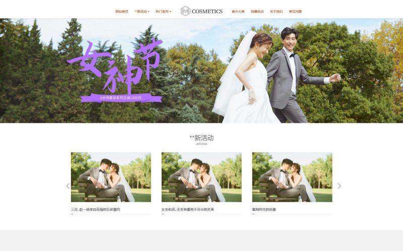 时尚婚纱摄影工作室网站模板,时尚婚纱摄影工作室网页模板,时尚婚纱摄影工作室响应式模板