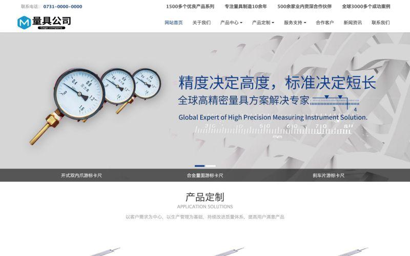 测量仪器仪表公司网站模板,测量仪器仪表公司网页模板,测量仪器仪表公司响应式模板