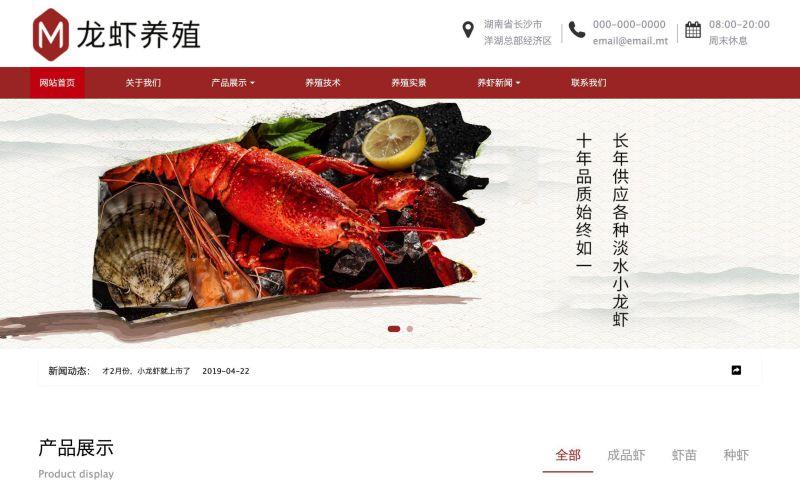 龙虾种苗繁育公司网站模板,龙虾种苗繁育公司网页模板,龙虾种苗繁育公司响应式模板