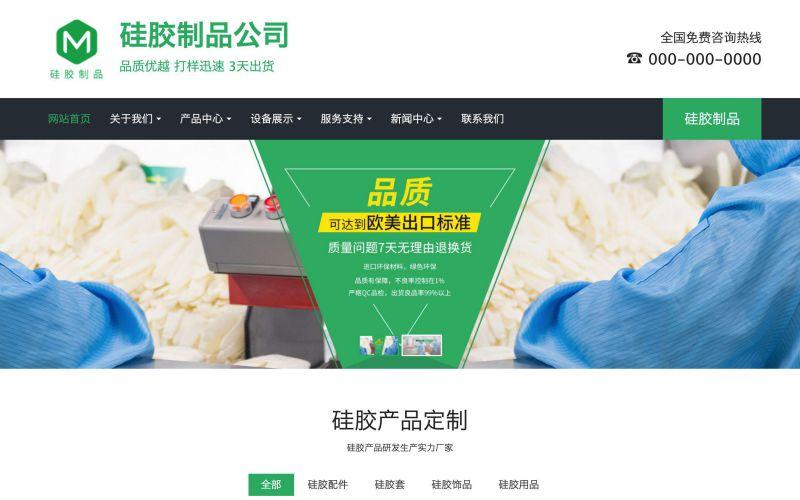 硅胶生活用品企业网站模板,硅胶生活用品企业网页模板,硅胶生活用品企业响应式模板
