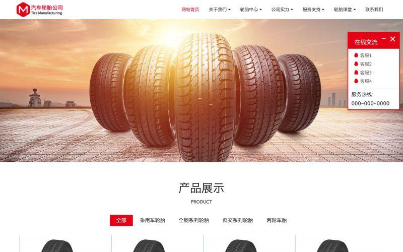 车胎制作公司网站模板,车胎制作公司网页模板,车胎制作公司响应式模板