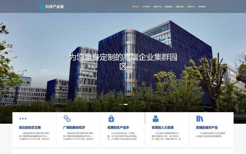 经济技术开发区网站模板,经济技术开发区网页模板,经济技术开发区响应式模板