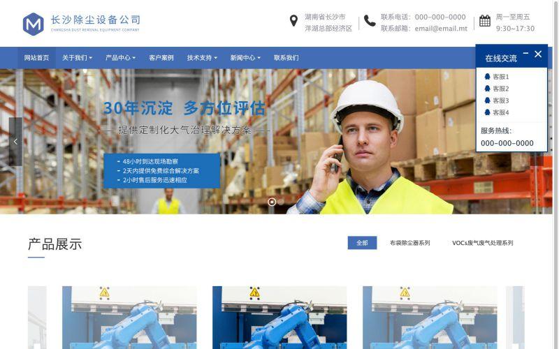 工业除尘企业网站模板,工业除尘企业网页模板,工业除尘企业响应式模板