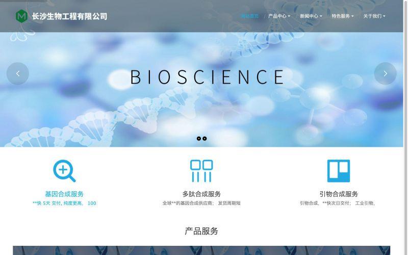 生物科技产品公司网站模板,生物科技产品公司网页模板,生物科技产品公司响应式模板