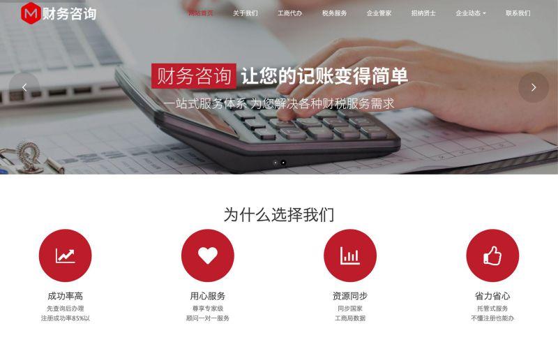 工商注册企业网站模板,工商注册企业网页模板,工商注册企业响应式模板