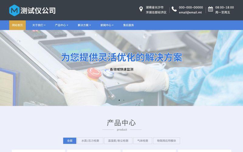 检测仪器企业网站模板,检测仪器企业网页模板,检测仪器企业响应式模板