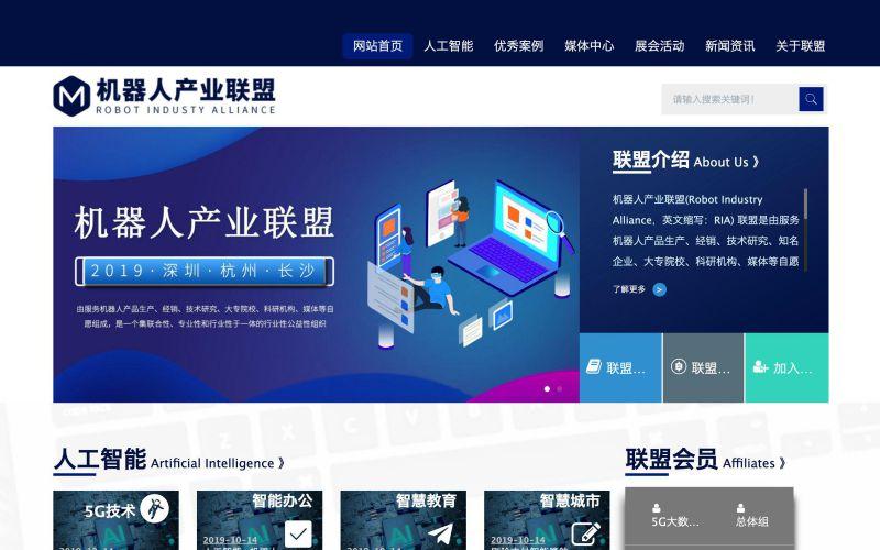 机器人产业联盟网站模板,机器人产业联盟网页模板,机器人产业联盟响应式网站模板