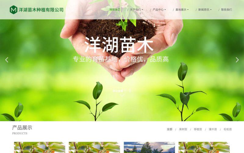 种植基地网站模板,种植基地网页模板,种植基地响应式网站模板