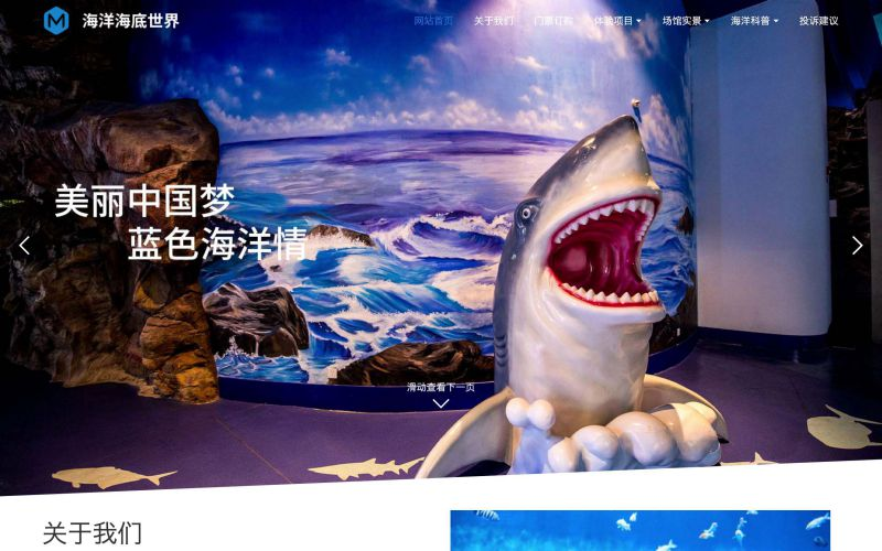 海底世界网站模板,海底世界网页模板,海底世界响应式网站模板