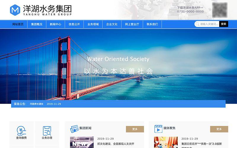 水业集团公司网站模板,水业集团公司网页模板,水业集团公司响应式网站模板