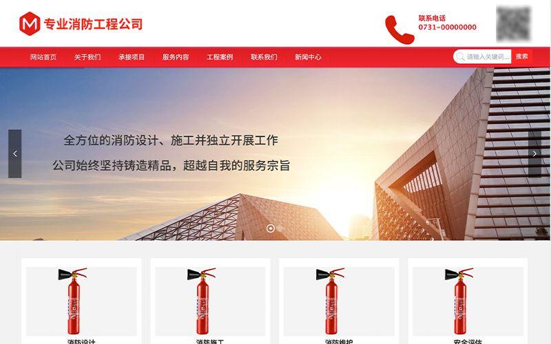 消防工程公司网站模板,消防工程公司网页模板,消防工程公司响应式网站模板