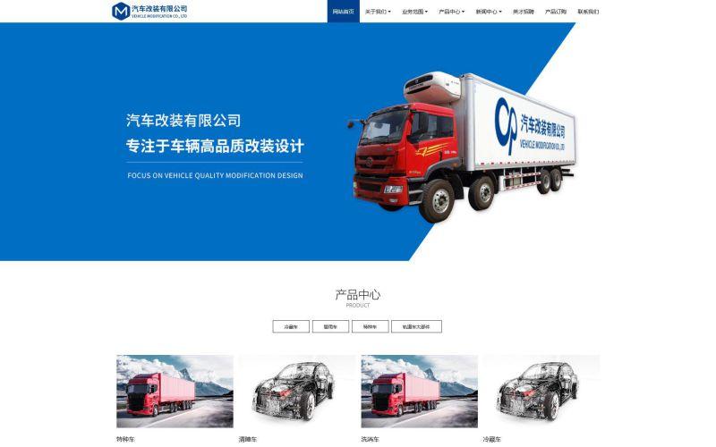 车辆改装厂网站模板,车辆改装厂网页模板,车辆改装厂响应式网站模板