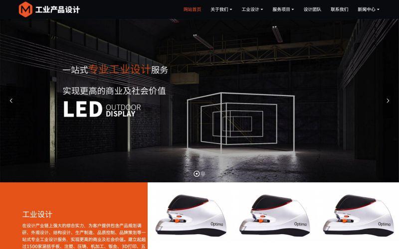 产品外观机构设计公司网站模板,产品外观机构设计公司网页模板,产品外观机构设计公司响应式网站模板