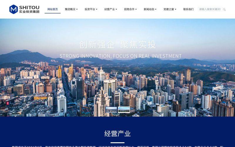 实业投资控股集团公司网站模板,实业投资控股集团公司网页模板,实业投资控股集团公司响应式网站模板