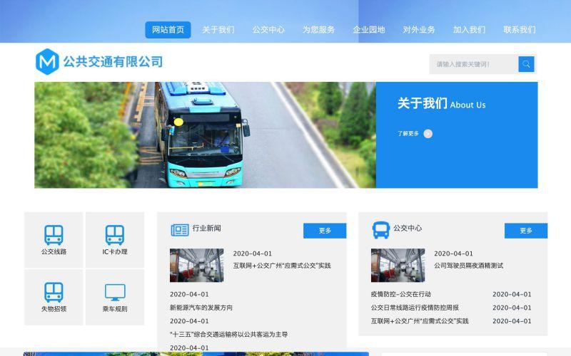 公交公司网站模板,公交公司网页模板,公交公司响应式网站模板