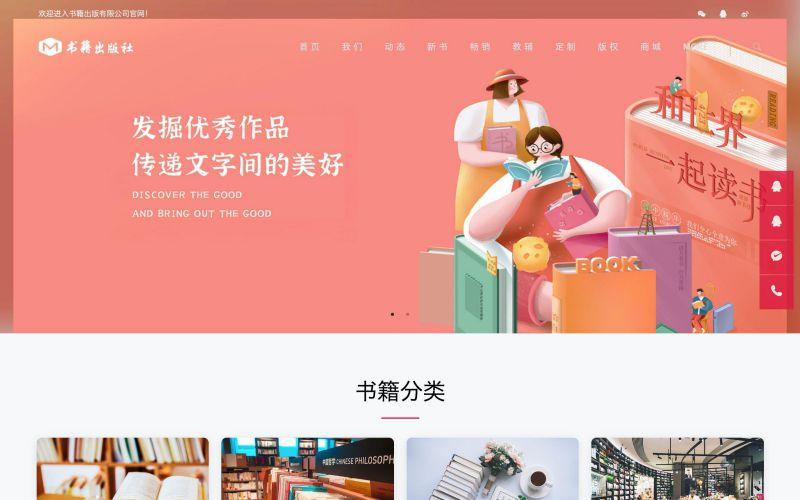 出版社网站模板,出版社网页模板,出版社响应式网站模板