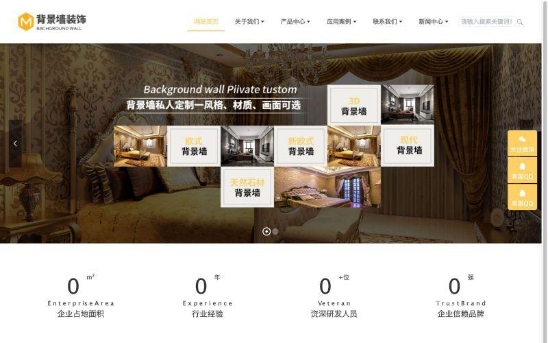 背景墙装饰公司网站模板,背景墙装饰公司网页模板,背景墙装饰公司响应式网站模板