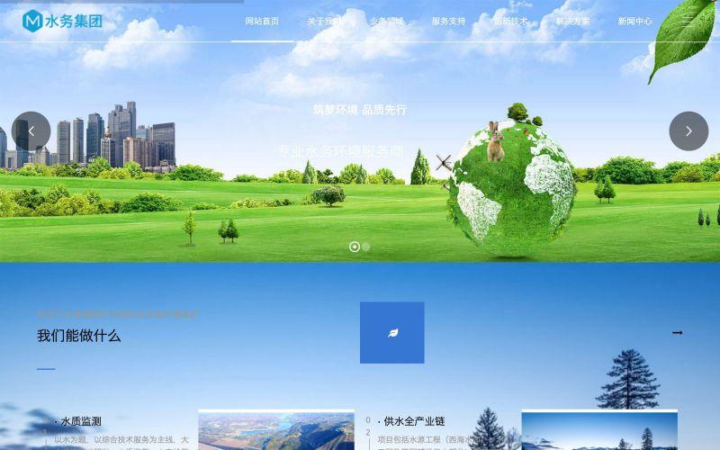 水务集团网站模板,水务集团网页模板,水务集团响应式网站模板