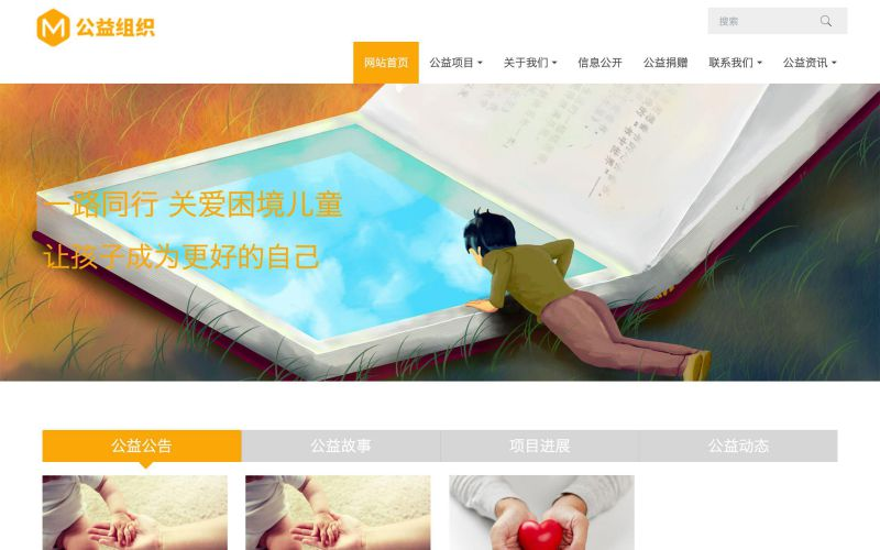 慈善机构网站模板,慈善机构网页模板,慈善机构响应式网站模板