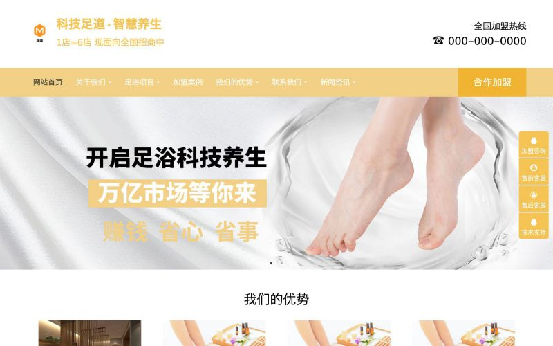 足浴加盟网站模板,足浴加盟网页模板,足浴加盟响应式网站模板
