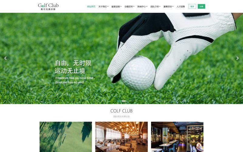 高尔夫俱乐部网站模板,高尔夫俱乐部网页模板,高尔夫俱乐部响应式网站模板