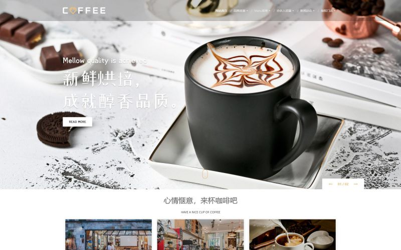 咖啡馆网站模板,咖啡馆网页模板,咖啡馆响应式网站模板