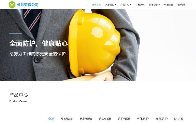 劳动保护用具企业网站模板,劳动保护用具企业网页模板,劳动保护用具企业响应式网站模板