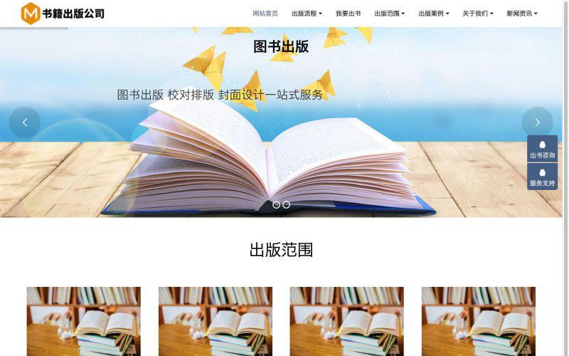 书籍出版公司网站模板,书籍出版公司网页模板,书籍出版公司响应式网站模板