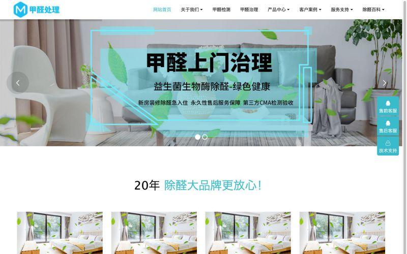 甲醛净化公司网站模板,甲醛净化公司网页模板,甲醛净化公司响应式网站模板