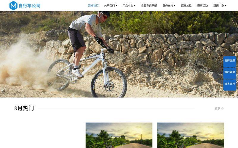 电动自行车公司网站模板,电动自行车公司网页模板,电动自行车公司响应式网站模板