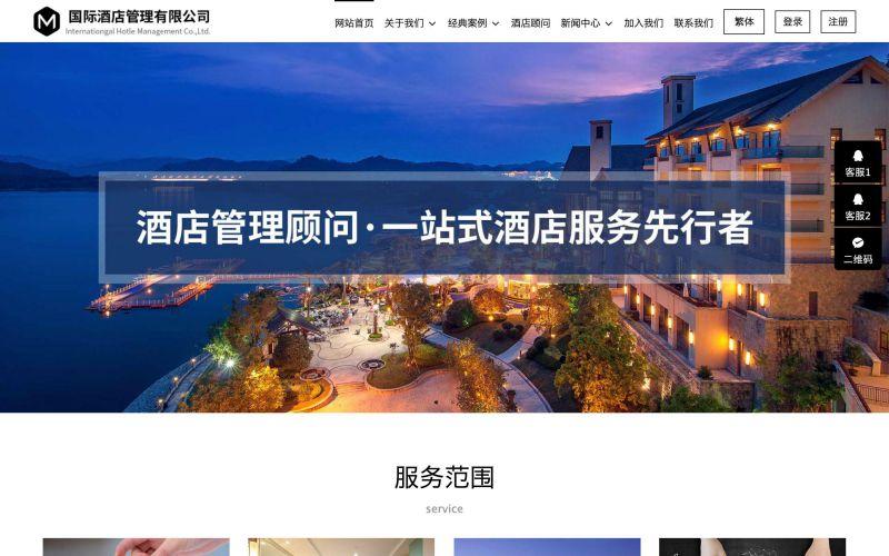 酒店管理公司网站模板,酒店管理公司网页模板,酒店管理公司响应式网站模板