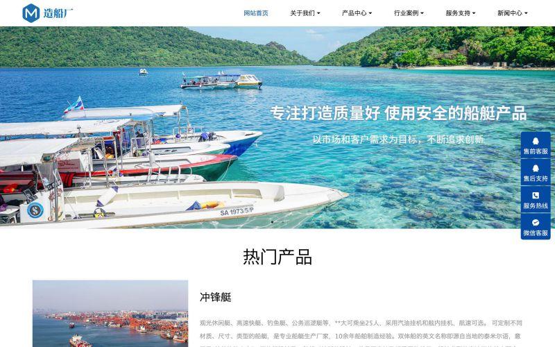船舶制造公司网站模板,船舶制造公司网页模板,船舶制造公司响应式网站模板