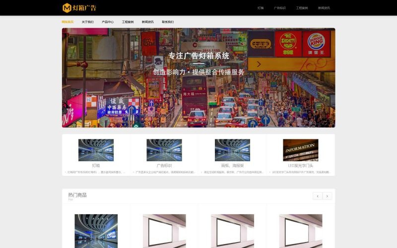 灯箱广告公司网站模板,灯箱广告公司网页模板,灯箱广告公司响应式网站模板
