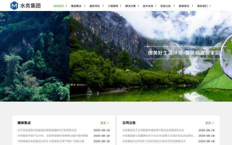 水环境治理公司网站模板,水环境治理公司网页模板,水环境治理公司响应式网站模板