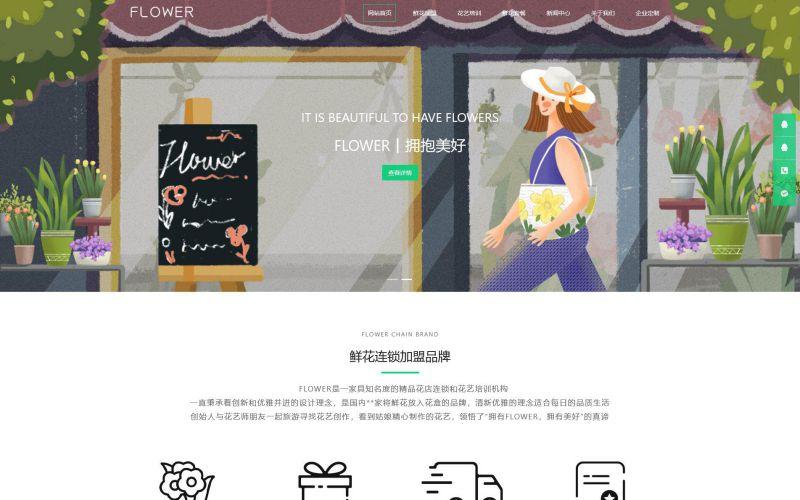 鲜花加盟公司网站模板,鲜花加盟公司网页模板,鲜花加盟公司响应式网站模板