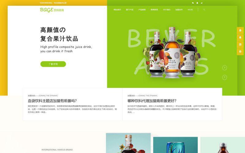饮料招商公司网站模板,饮料招商公司网页模板,饮料招商公司响应式网站模板
