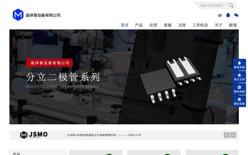 晶体管设备公司网站模板,晶体管设备公司网页模板,晶体管设备公司响应式网站模板