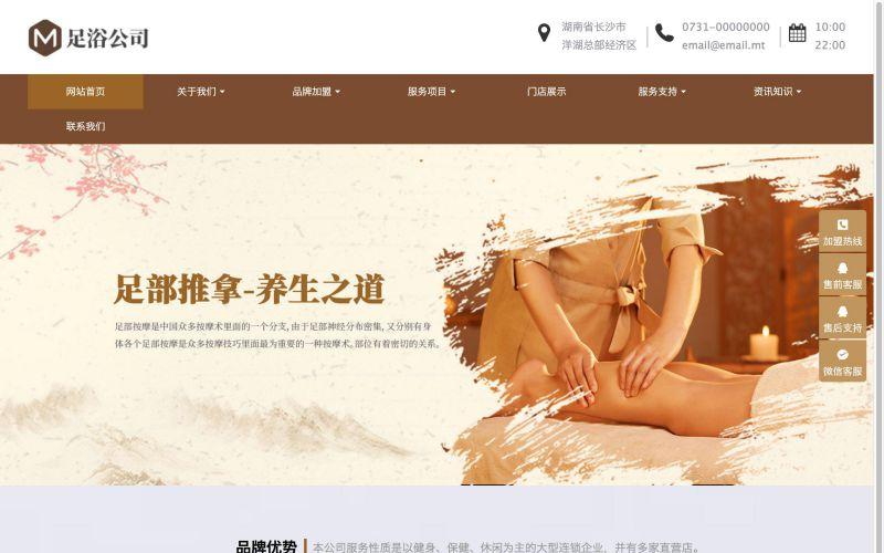 足浴加盟公司网站模板,足浴加盟公司网页模板,足浴加盟公司响应式网站模板