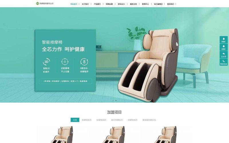 按摩器材公司网站模板,按摩器材公司网页模板,按摩器材公司响应式网站模板