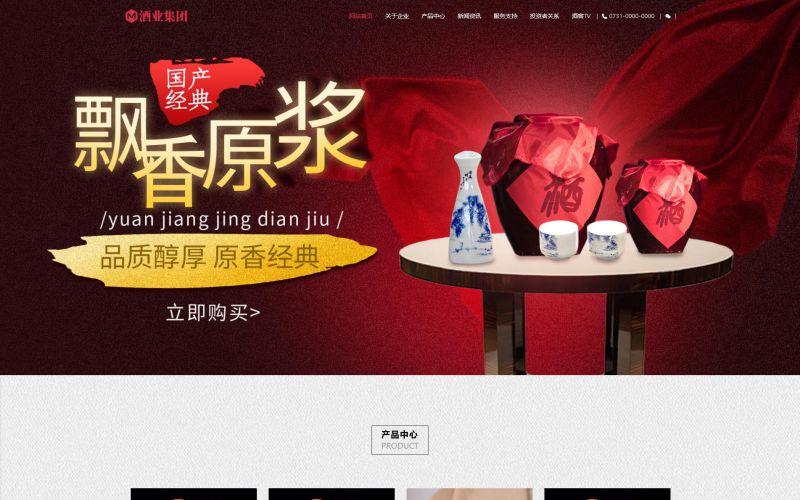 白酒生产公司网站模板,白酒生产公司网页模板,白酒生产公司响应式网站模板