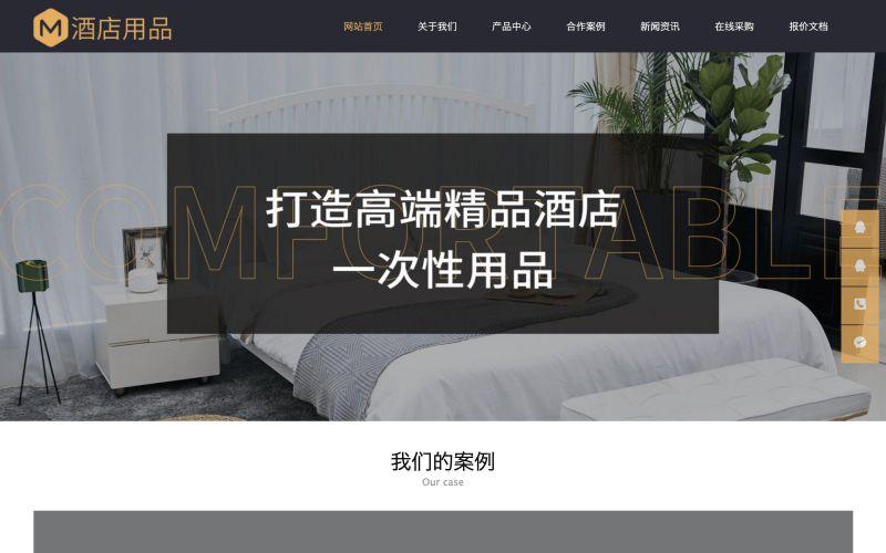 酒店用品公司网站模板,酒店用品公司网页模板,酒店用品公司响应式网站模板