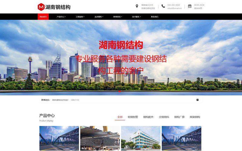 钢构工程公司网站模板,钢构工程公司网页模板,钢构工程公司响应式网站模板